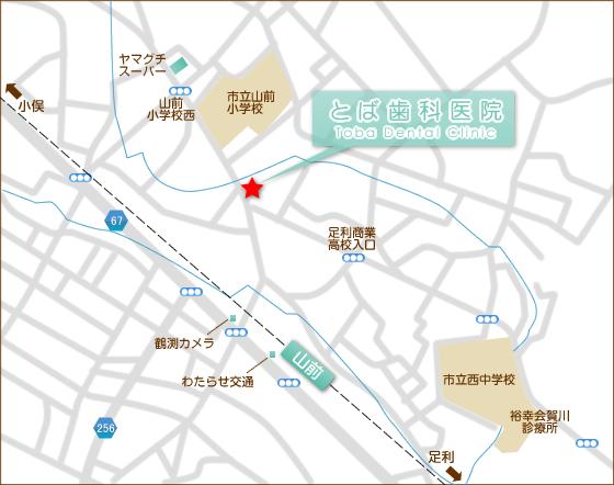〒326-0846 栃木県足利市山下町1228-13 とば歯科医院